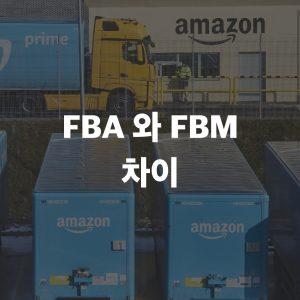 아마존셀링 하기 전, 무조건 알아야 하는 FBA와 FBM 차이!