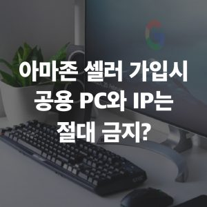 아마존 계정 이용하실 땐 공용 IP와 PC는 피해주세요!